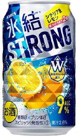 キリン 氷結ストロング シチリア産レモン 350缶24本入2ケースまで、1個分の送料で発送可能!