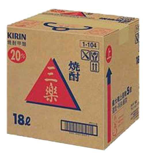 三楽焼酎 20°18L バッグインボックス(注ぎ口なし)注ぎ口が必要な場合は下記を選択してください。