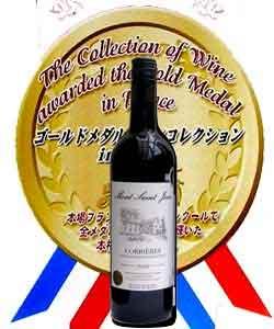 【送料無料】モン・サンジャン 2013ベルリン・ワイン・トロフィー2014金賞受賞スクリューキャップ使用6本セットの販売になります。今ならソムリエナイフ(赤)をプレゼント中!一部地域、北海道500円・沖縄1500円送料かかります。