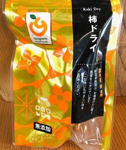 柿のドライフルーツ 奈良県産【野菜セット同梱で送料無料】