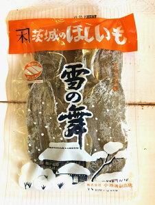 干し芋 雪の舞【野菜セット同梱で送料無料】