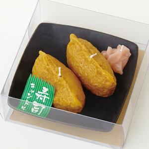 故人の好物 カメヤマ ロウソク 仏壇 カメヤマローソク 故人の好物シリーズ いなり寿司キャンドル ガリ付き