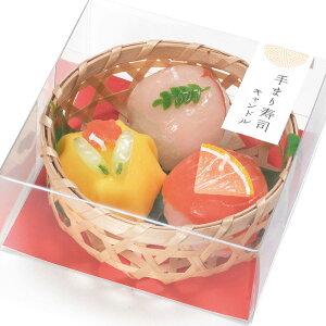 故人の好物 カメヤマ ロウソク 仏壇 カメヤマローソク 故人の好物シリーズ 手まり寿司キャンドル