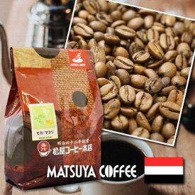 松屋コーヒー本店 大須 老舗 自家焙煎 イエメン ストレート コーヒー 300g モカ マタリ
