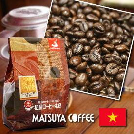 自家焙煎 大須 老舗 松屋コーヒー本店 深煎り コーヒー豆 苦味 コク 300g フレンチロースト・ベトナム