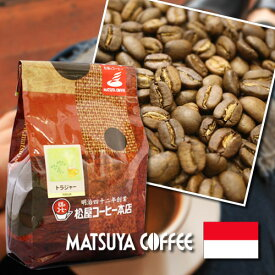 ■自家焙煎 名古屋 大須 老舗 松屋コーヒー本店 アジア産 コーヒー 300g トラジャー