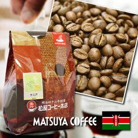 ■自家焙煎 名古屋 大須 老舗 松屋コーヒー本店 アフリカンコーヒー ケニア 300g ケニアAA