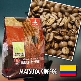 松屋コーヒー本店 名古屋 大須 老舗 自家焙煎 コロンビア ストレート コーヒー 300g エメラルドマウンテン