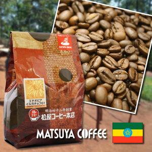 ■自家焙煎 大須 老舗 松屋コーヒー本店 アフリカン コーヒー 300g エチオピア・イルガチョフ ナチュラル G-1
