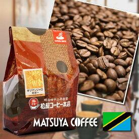 松屋コーヒー本店 名古屋 大須 老舗 自家焙煎 タンザニア ストレート コーヒー 珈琲 300g キリマンジャロキボー
