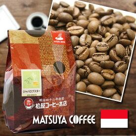 松屋コーヒー本店 大須 老舗 自家焙煎 インドネシア ストレート コーヒー 300g ジャバロブスター