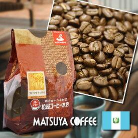 ■自家焙煎 名古屋 大須 老舗 松屋コーヒー本店 中南米産 コーヒー 300g グァテマラ・ラ ボルサ