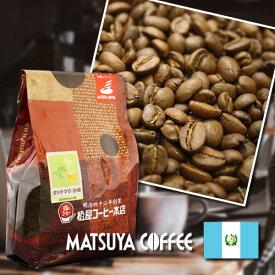 松屋コーヒー本店 名古屋 大須 老舗 自家焙煎 ガテマラ ストレート コーヒー 300g グァテマラSHB