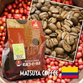 松屋コーヒー本店 大須 老舗 自家焙煎 中南米 ストレート コーヒー 300g コロンビア スプレモ