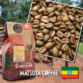 自家焙煎 名古屋 大須 老舗 松屋コーヒー本店 香り ストレート コーヒー 200g エチオピア・イルガチョフ ナチュラル G-1