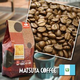 自家焙煎 名古屋 大須 老舗 松屋コーヒー本店 ガテマラ ストレート コーヒー 200g グァテマラ・ラ ボルサ