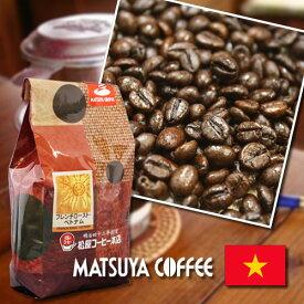 自家焙煎 名古屋 大須 老舗 松屋コーヒー本店 深煎り 苦味 コク ストレート コーヒー 珈琲 200g フレンチロースト・ベトナム