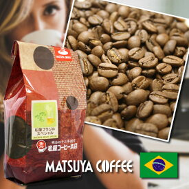 自家焙煎 名古屋 大須 老舗 松屋コーヒー本店 完熟 ストレート コーヒー 200g ブラジル松屋スペシャル