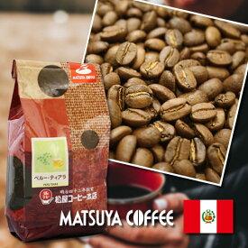 自家焙煎 名古屋 大須 老舗 松屋コーヒー本店 ペルー ストレート コーヒー 200g ペルーティアラ