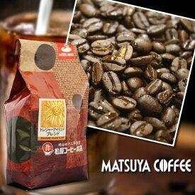 松屋コーヒー本店 大須 老舗 焙煎士 おすすめ 深煎り 苦味 コク ブレンド コーヒー 200g トレジャーアイランド