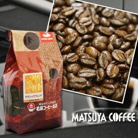 松屋コーヒー本店 コーヒー焙煎士 おすすめ 深煎りブレンドコーヒー 200g クラシックブレンド
