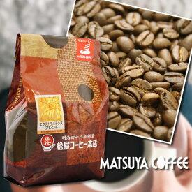 松屋コーヒー本店 名古屋 大須 老舗 マイスター おすすめ 深煎りブレンド コーヒー 300g エクストラバランス