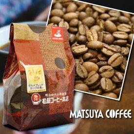 松屋コーヒー本店 名古屋 大須 老舗 クリスタルマウンテン 珈琲 ブレンド コーヒー 300g カリブの海