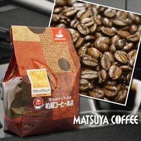 ■松屋コーヒー本店 大須 老舗 焙煎士 おすすめ 深煎り 苦味 コク ブレンド コーヒー 300g クラシックブレンド