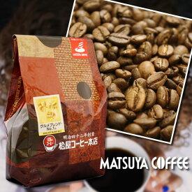 松屋コーヒー本店 名古屋 大須 老舗 マイスター おすすめ 珈琲 ブレンド コーヒー 300g グルメNO.1