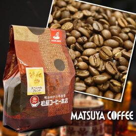 松屋コーヒー本店 名古屋 大須 老舗 マイスター おすすめ 珈琲 ブレンド コーヒー 300g スペシャルブレンド