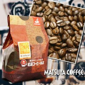 ■松屋コーヒー本店 名古屋 大須 老舗 コーヒー豆 深煎り さっぱり 苦味 コク 珈琲 エスプレッソ コーヒー 300g ダークブレンド