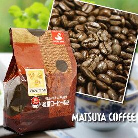 松屋コーヒー本店 名古屋 大須 老舗 カフェインレス 珈琲 ブレンド コーヒー 300g デカフェブレンド