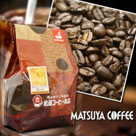 ■松屋コーヒー本店 名古屋 大須 老舗 コーヒー豆 焙煎士 おすすめ 深煎り さっぱり 苦味 コク 珈琲 ブレンド コーヒー 300g トレジャーアイランド