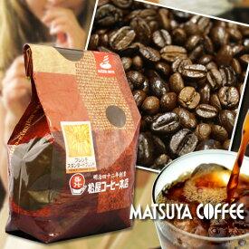 コーヒー豆 深煎り ブレンド アイスコーヒー フレンチスタンダード ブレンド 300g 松屋コーヒー本店