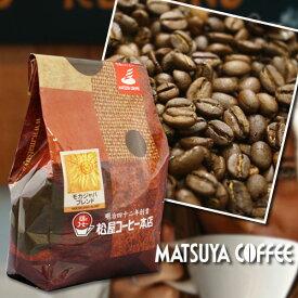 松屋コーヒー本店 名古屋 大須 老舗 マイスター おすすめ ブレンド コーヒー 300g モカ・ジャバブレンド