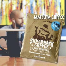 シルバーバックコーヒー