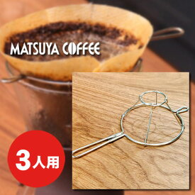 【松屋コーヒー本店オリジナル商品】松屋式ドリップ 上質なコーヒータイムを サードウェーブ 金枠 3人用