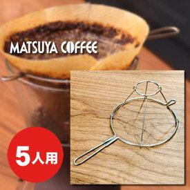 【松屋コーヒー本店オリジナル商品】松屋式ドリップ 上質なコーヒータイム サードウェーブ 5人用金枠