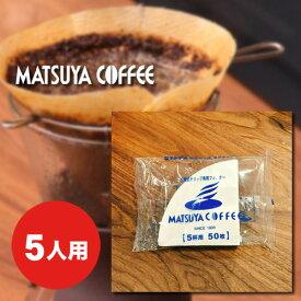 【松屋コーヒー本店オリジナル商品】5人用フィルター 50枚入