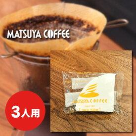 【松屋コーヒー本店オリジナル商品】3人用フィルター 50枚入