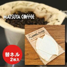 松屋コーヒーオリジナルフランネルフィルター 替フィルター2枚入