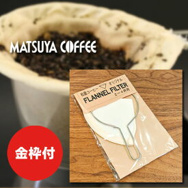 松屋コーヒーオリジナルフランネルフィルター 金枠付