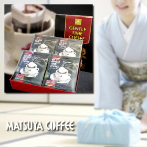 コーヒー ギフト 老舗 松屋コーヒー本店 珈琲 ドリップバッグ コーヒーセット GT-20