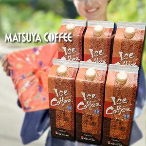 リキッド 無糖 珈琲 名古屋 大須 松屋コーヒー本店 夏 涼しい アイスコーヒー 6本入 ギフトセット ML-30