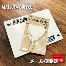 【メール便でお届け】松屋コーヒーオリジナルフランネルフィルター 金枠付