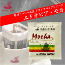 松屋コーヒー本店エチオピア モカ・ドリップバッグ 12g