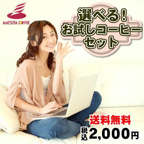 選べるおためしコーヒーセット「松屋セレクト」300g(100g×3)