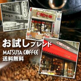 送料無料 ネコポス便 コーヒー豆 コーヒー 粗挽き 中挽き 細挽き 松屋コーヒー お試しブレンド 300g(150g×2)