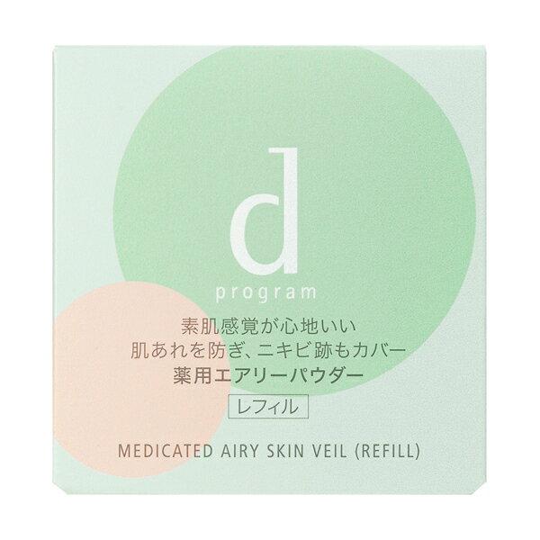 【資生堂認定店】 d プログラム メディケイテッド エアリースキンヴェール (レフィル)