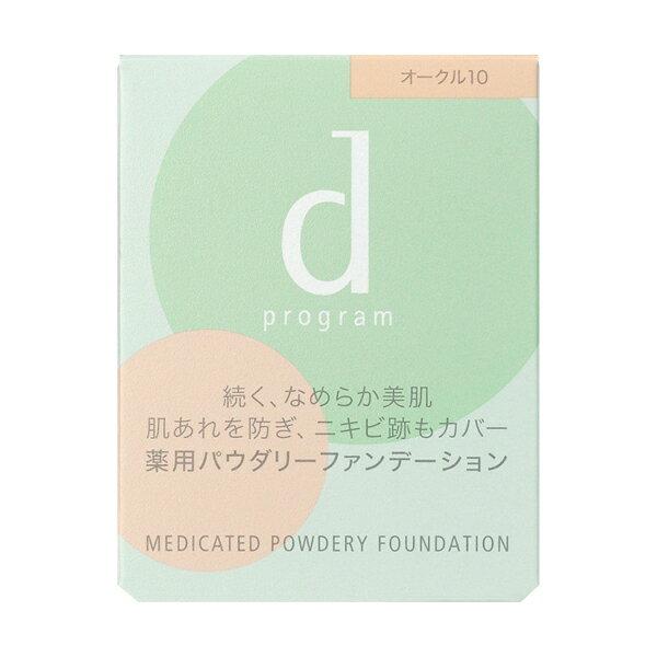 【資生堂認定店】 d プログラム メディケイテッド パウダリーファンデーション オークル10 (レフィル)